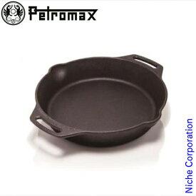 ペトロマックス ファイヤースキレット(2ハンドル) fp25h-t [ 12844 ][クッカー アウトドア用品 バーベキュー]