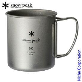 スノーピーク マグ チタンシングルマグ 300 MG-142 アウトドア コップ キャンプ マグカップ 調理器具 来客用 新生活 お1人様2点限り