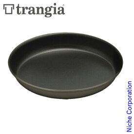 Trangia ( トランギア ) ブラックプレート キャンプ クッカー お皿 収納