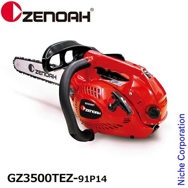 ゼノア チェンソー GZ3500T-EZ ≪GZ3500TEZ-91P14≫ / バー:35cm(14インチ) スプロケットノーズバー / チェン:91PX / ジャストシリーズ [ 966656701 ]【新品・試運転済み】