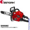 ゼノア チェンソー GZ4350EZ ≪GZ4350EZ-R21RSP18≫ / バー:45cm(18インチ) リプレーサブルスプロケットノーズバー(先端交換式) / チェン:21BPX / プロソー [ 967038622 ] 試運転済