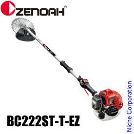 ゼノア 刈払機 STレバー ツーグリップ BC222ST-T-EZ 農業向け(肩掛け) [ 967197908 ][ 刈り払い機 草刈り機 ] 試運転済 エンジン式