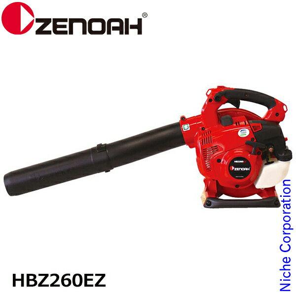 ゼノア 造園用 ハンディブロワ HBZ260EZ / エンジン ブロワ ブロワー [ 967284301 ]【新品・試運転済み】