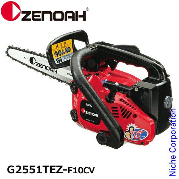 ゼノア チェンソー G2551T-フィンガーEZ (スーパーこがる) [ G2551TEZ-F10CV ] / バー:25cm(10インチ) カービングバー / チェン:25AP / トップハンドルソー こがるシリーズ [ CA250AF ]【新品・試運転済み】