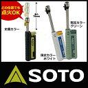 SOTO ( 新富士バーナー ) スライドガストーチ [ ST-480 | ST-480WH | ST-480GR ] [ 新富士バーナー shinfuji b...