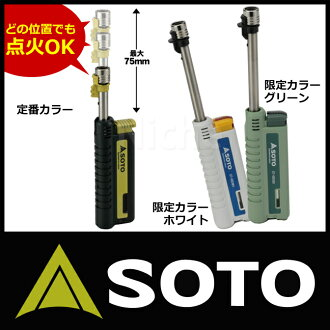 索托 (Shin 富士燃燒器) 幻燈片氣火炬