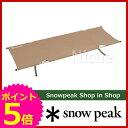 スノーピーク コットハイテンション [ BD-030 ] [ スノー ピーク ShopinShop | キャンプ 用品 オートキャンプ 用品| SNOW PEA...