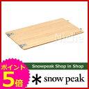 スノーピーク マルチファンクションテーブル竹 [ CK-116T ] [ スノー ピーク ShopinShop | スノーピーク アイアングリルテーブル igt...