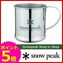 スノーピーク snow peak ステンレスマグカップ [ E-010R ] [ スノー ピーク ShopinShop   キャンプ 用品 オートキャンプ 用品  SNOW PEAK ][P5]