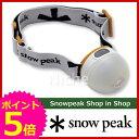 スノーピーク ソリッドステートランプ ゆきほたる [ ES-020 ] [ SNOW PEAK   キャンプ 用品 オートキャンプ 用品  スノーピーク ならS...