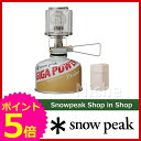アウトドア クーポン スノーピーク ギガパワーランタン ShopinShop ランタン