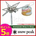 (SNOW PEAK)スノーピーク ヤエン ストーブ レギ [ GS-370 ][P5]