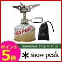 スノーピーク ギガパワーマイクロマックスウルトラライト [ GST-120R ] [ スノー ピーク ShopinShop | キャンプ 用品 オートキャンプ 用品| SNOW PEAK ][P5]