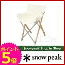 スノーピーク Take!チェア 生成 [ LV-080 ] [ snow peak スノー ピーク ShopinShop | アウトドア イス キャンプ 用品 オートキャンプ 用品 オートキャンプ 道