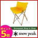スノーピーク Take!チェアカラーズ イエロー [ LV-080YL ] [ スノー ピーク ShopinShop | アウトドア イス キャンプ 用品 オー...