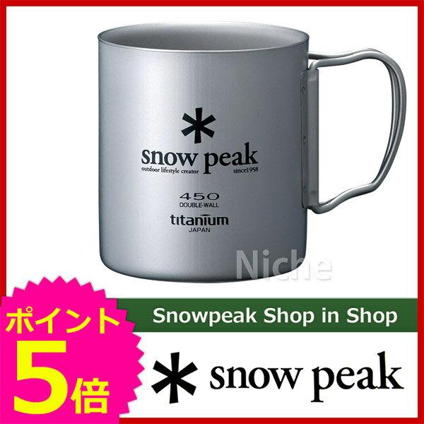 snow peak スノーピーク チタンダブルマグ 450 [ MG-053R ][P5]