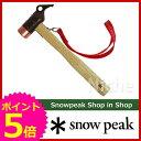 ◆4/27までクーポン◆スノーピーク ペグハンマーPro.C [ N-001 ] [ snow peak ShopinShop スノー ピーク ペグハンマー |...