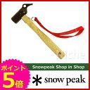 スノーピーク ペグハンマー ShopinShop