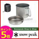 スノーピーク トレック900 [ SCS-008 ] [ スノー ピーク ShopinShop | キャンプ 用品 オートキャンプ 用品| SNOW PEAK ...