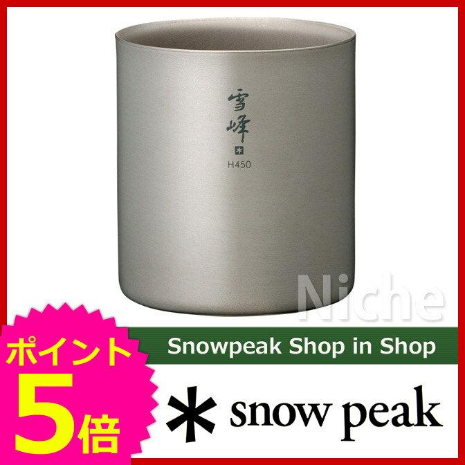 スノーピーク スタッキングマグ雪峰H450 [ TW-122 ] [ スノー ピーク ShopinShop | SNOW PEAK | マグカップ コップ 湯のみ 湯呑み | テーブルウェア テーブルウエア スノーピーク | キャンプ 用品 オートキャンプ 用品 ][P5]