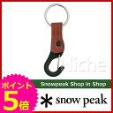 スノーピーク スパイダルコキーホルダー [ UG-063 ] 【スノー ピーク ShopinShopのニッチ!】 キャンプ 用品 オートキ…