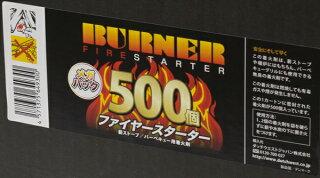 バーナーファイヤースターター500[FS4B]着火剤着火材薪薪ストーブアクセサリー暖炉