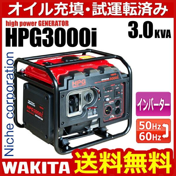 ワキタ インバーター発電機 HPG3000i 【新品・オイル充填試運転済】【kk9n0d18p】 防災