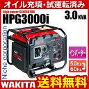 ワキタ インバーター発電機 HPG3000i 【新品・オイル充填試運転済】【即納】