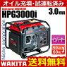 ワキタロンシンインバーター発電機HPG3000i
