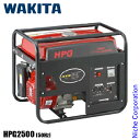 ワキタ AVR発電機 (50Hz) [ HPG2500-5 ] [ 非常 発電機 ][ 発電 機 ][ 発電機 価格 ]【新品・オイル充填試運転済】【即納】