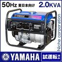 ヤマハ 発電機 EF2300 50Hz 4サイクル 発電機 [防災・地震・非常][ 発電機 エンジン ][ YAMAHA 発電機 ][ 発電 機 ][非常用電源...
