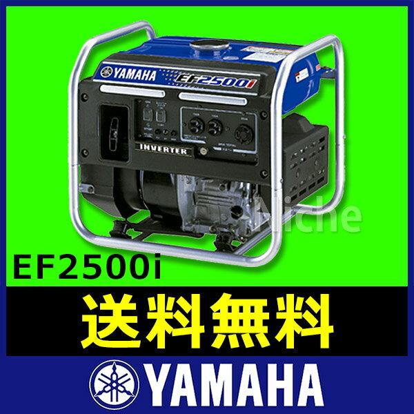 ヤマハ 発電機 EF2500i インバーター 発電機 非常用電源 小型 家庭用 オイル充填試運転済