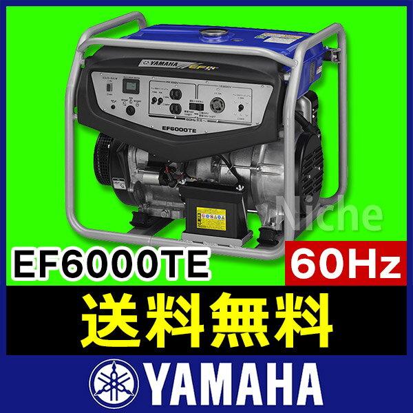 ヤマハ 発電機 EF6000TE 60Hz 4サイクル発電機 バッテリー標準装備 [防災・地震・非常][ 発電機 エンジン ][ YAMAHA 発電機 ][ 発電 機 ][非常用電源 小型 家庭用]【新品・オイル充填試運転済】