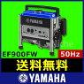 ヤマハ発電機EF900FW50Hz