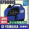 ヤマハ発電機《EF900iS》