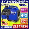 ヤマハ発電機EF9HiS