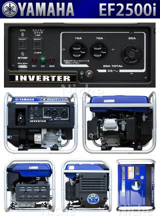 入荷しました!ヤマハ発電機EF2500iインバーター発電機非常用電源小型家庭用新品・オイル充填試運転済
