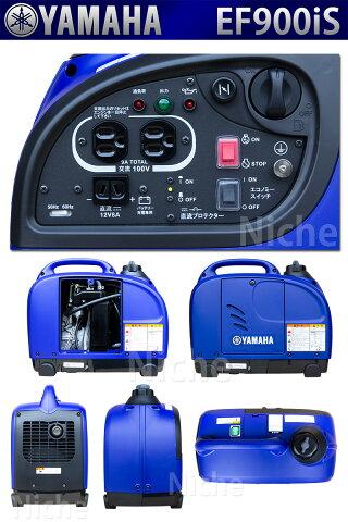 ヤマハ発電機EF900iS(ヤマハEF900iS発電機インバーター)