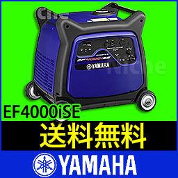 ヤマハ 発電機 EF4000iSE インバーター 発電機 [防災・地震・非常| 発電機 エンジン | YAMAHA 発電機 | 非常用 発電 機 インバータ発電機 ][非常用電源 小型 家庭用][新品・オイル充填試運転済]