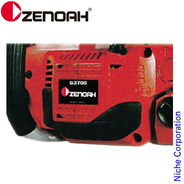 ゼノア スノープロテクタ (適用機種形式:G2501T・G2551T) [ 284198330 ]
