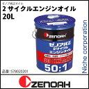 ◆5/25までクーポン配布中◆ゼノア 純正 2サイクルエンジンオイル 20L [ 578020201 ] 父の日 ギフト