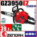 ゼノア チェンソー GZ3950EZ ≪GZ3950EZ-25HS16≫ / バー:40cm(16インチ) ハードノーズバー(スリムバー) / チェン:25AP...