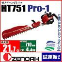 ゼノア 造園用 ヘッジトリマ HT751 Pro-1 / 軽量プロシリーズ [ AH20012 ]【新品・試運転済み】