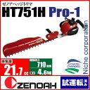 ゼノア 造園用 ヘッジトリマ HT751H Pro-1 / 軽量プロシリーズ [ AH20015 ]【新品・試運転済み】