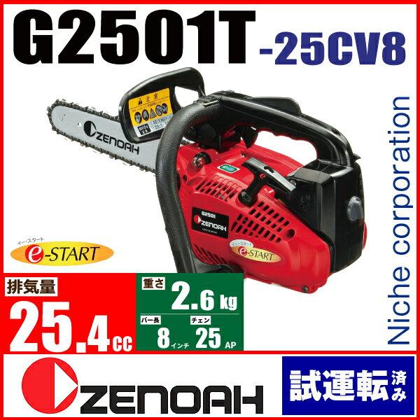 ゼノア チェンソー G2501T (スーパーこがる) ≪G2501T-25CV8≫ / バー:20cm(8インチ) カービングバー / チェン:25AP / トップハンドルソー こがるシリーズ [ CA2501G ]【新品・試運転済み】
