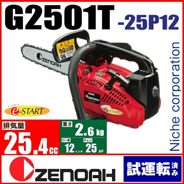 ゼノア チェンソー G2501T (スーパーこがる) ≪G2501T-25P12≫ / バー:30cm(12インチ) スプロケットノーズバー / チェン:25AP / トップハンドルソー こがるシリーズ [ CA2501L ]【新品・試運転済み】