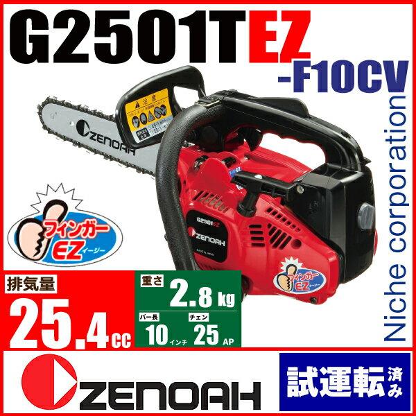 ゼノア チェンソー G2501T-フィンガーEZ (スーパーこがる) [ G2501TEZ-F10CV ] / バー:25cm(10インチ) カービングバー / チェン:25AP / トップハンドルソー こがるシリーズ [ CA2509F ]【新品・試運転済み】