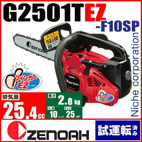 ゼノア チェンソー G2501T-フィンガーEZ (スーパーこがる) [ G2501TEZ-F10SP ] / バー:25cm(10インチ) スプロケットノーズバー / チェン:25AP / トップハンドルソー こがるシリーズ [ CA2509H ]【新品・試運転済み】