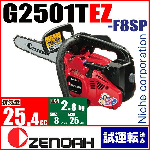ゼノア チェンソー G2501T-フィンガーEZ (スーパーこがる) [ G2501TEZ-F8SP ] / バー:20cm(8インチ) スプロケットノーズバー / チェン:25AP / トップハンドルソー こがるシリーズ [ CA2509J ]【新品・試運転済み】