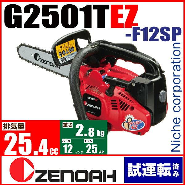 ゼノア チェンソー G2501T-フィンガーEZ (スーパーこがる) [ G2501TEZ-F12SP ] / バー:30cm(12インチ) スプロケットノーズバー / チェン:25AP / トップハンドルソー こがるシリーズ [ CA2509L ]【新品・試運転済み】